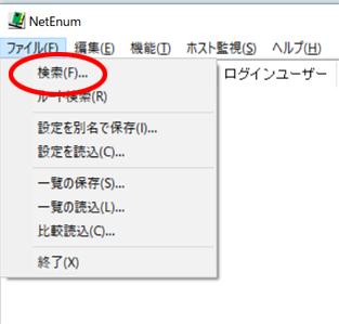 LANに接続されている機器のIPアドレスを調べる:NetEnum