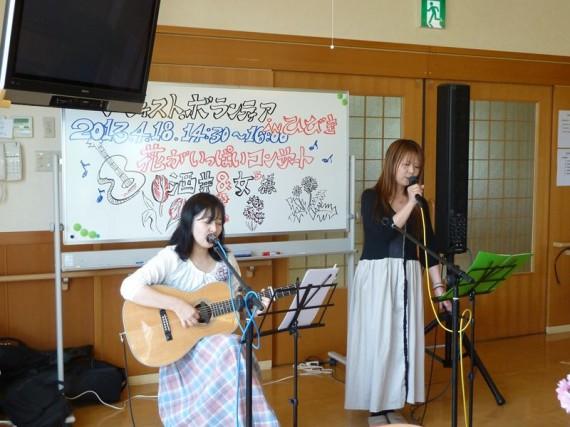 yumi & Noriko