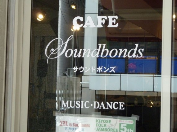 Soundbonds