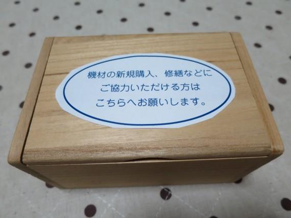 機材費のための箱