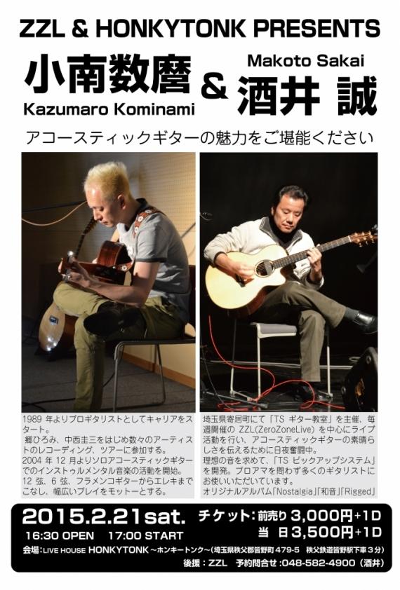 小南&酒井ライブ(2015.2.21)